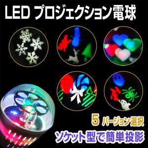 LEDステージライト 舞台照明 LS-46 ソケット式簡易照明 電球|utsunomiyahonpo