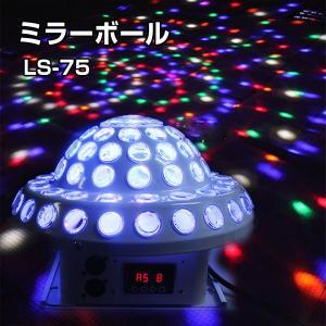 ミラーボール LEDステージライト 舞台照明 LS-75 DMX対応|utsunomiyahonpo