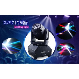 LEDステージライト 舞台照明 LS-76 LED エフェクト ムービングヘッド DMX512 Master Slave|utsunomiyahonpo