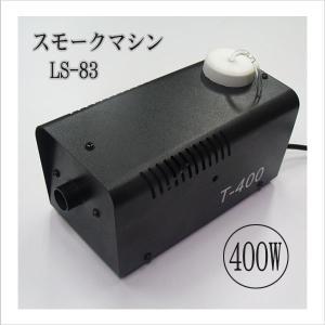 スモークマシン LS-83 小型 400W リモコン付 演出|utsunomiyahonpo