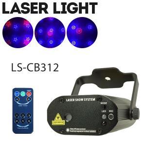 ステージライト 舞台照明 レーザービーム ライト LS-CB312 RG+B(LED) 三色 レインボー スポットライト|utsunomiyahonpo