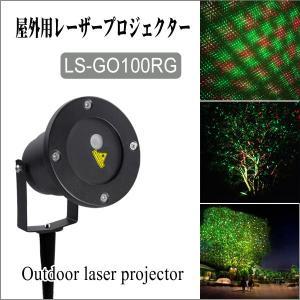 ステージライト 舞台照明 レーザービーム ライト LS-GO100RG  グリーン レッド 演出 クラブ ライブ コンサート|utsunomiyahonpo