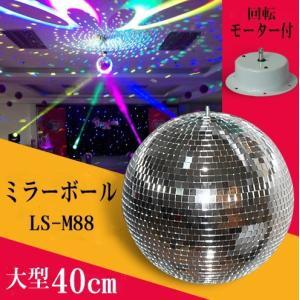 ミラーボール LS-M88 大型|utsunomiyahonpo