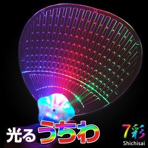 光るうちわ LED 団扇 コンサートやイベントで目立つ 扇子 うちわ 韓流 コンサート|utsunomiyahonpo