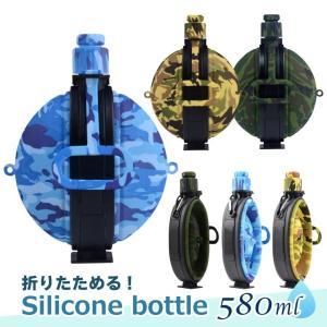 シリコン ボトル 折りたたみ 水筒 580ml 迷彩 カモフラ 全3色 冷凍できる 直飲み コンパクト 携帯 ウォーターボトル 登山 キャンプ アウトドア おしゃれ|utsunomiyahonpo