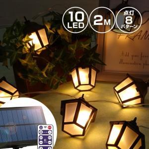 ソーラー イルミネーション ランタン 外灯 LED10球 長さ2m 電球色 ストレート リモコン付属 屋外用 防水 大型ソーラーパネル|utsunomiyahonpo