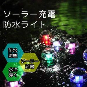 LED ライト ボール 防水 ソーラー 充電式 ナイトプール 海 夏祭り 花火 ギフト インテリア キャンプ|utsunomiyahonpo