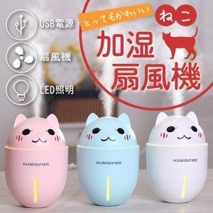 扇風機 卓上 アロマディフューザー 加湿器 おしゃれ オフィス 車用 USB 超音波 ミスト ファン かわいい ねこ 猫 LEDライト|utsunomiyahonpo