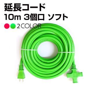 延長コード 10m 3個口 室内用 グリーン 電源コード ケーブル 延長|utsunomiyahonpo