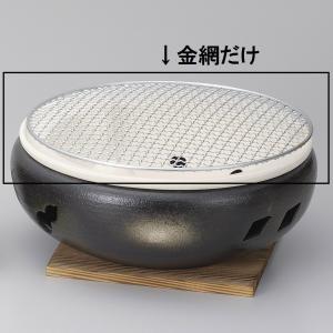 がんじょう金網・伊勢炭焼水コンロ10号用|utuwayaissin