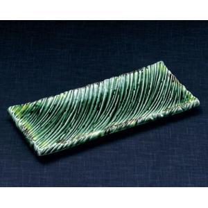 サンマ皿 緑釉黄流し しのぎ長角10.0皿32.3×14.7cm業務用