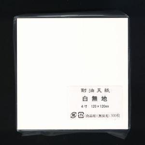 耐油天紙4寸角(300枚入)|utuwayaissin