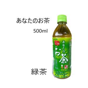 あなたのお茶500ml×24PET サンガリア 緑茶 国産