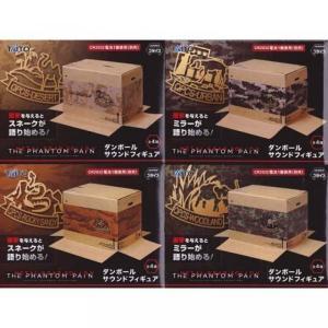 メタルギア METAL GEAR SOLID V Metal Gear Solid 5 cardboard sound figures all four set by Taito 輸入品|uujiteki