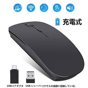 ワイヤレスマウス 超薄型 静音 軽量 USB 充電式 無線 マウス 2.4GHz 3DPIモード 省...