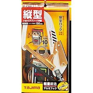 タジマ 安全帯 一本吊り専用 TR150L3CL クローム ランヤード TR150L3CL 落下防止...