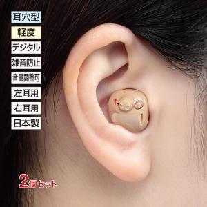ニコン・エシロール 耳穴型デジタル補聴器(両耳用2個セット)NEF-M100 小型 目立たない 集音...