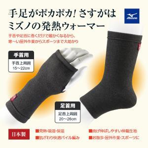 ミズノ・日本製ブレスサーモウォーマー 手首用4枚|uushop2|02