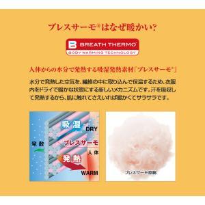 ミズノ・日本製ブレスサーモウォーマー 手首用4枚|uushop2|03