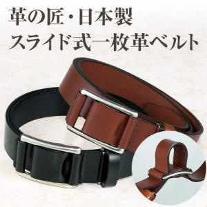 革の匠・日本製スライド式一枚革ベルト / メンズ 無段階...