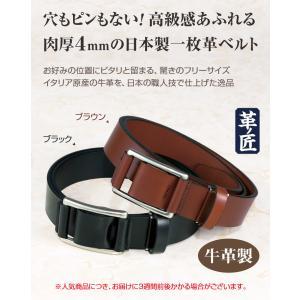 革の匠・日本製スライド式一枚革ベルト / メンズ 無段階|uushop2|02