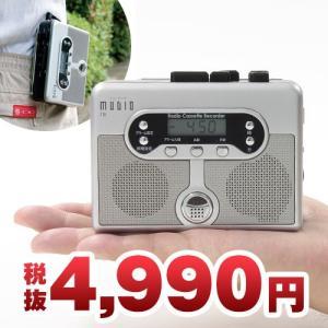 ラジオ付きカセットレコーダー