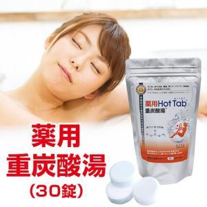 薬用・重炭酸湯(30錠)|uushop2