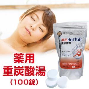 薬用・重炭酸湯(100錠)|uushop2