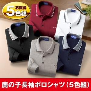 鹿の子長袖ポロシャツ(5色組)|uushop2