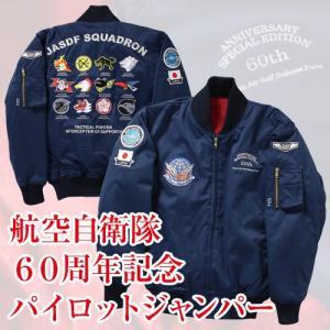 航空自衛隊60周年記念パイロットジャンパー(43762)|uushop2
