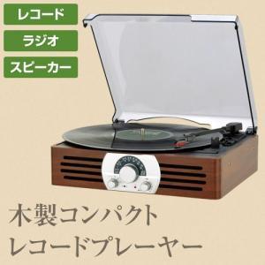 木製コンパクトレコードプレーヤー|uushop2