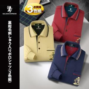 〈サルーンエクスプレス〉 裏起毛刺しゅう入りポロシャツ(3色組)|uushop2