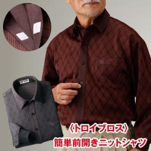 〈トロイブロス〉 簡単前開きニットシャツ|uushop2