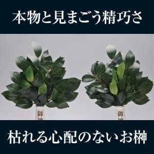 枯れない榊飾り(2本組)|uushop2