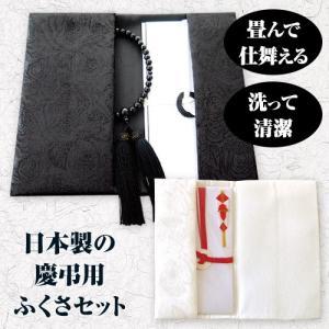 洗えて畳める慶弔金封ふくさセット|uushop2