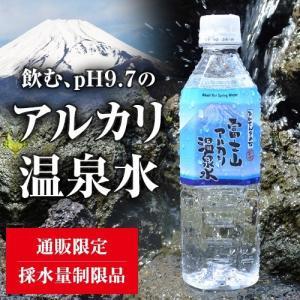 富士山の天然アルカリ温泉水(48本セット)|uushop2