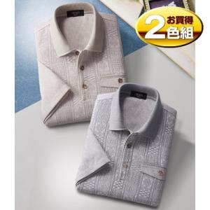 〈シンジア・ピエルッチ〉 前身ジャカード半袖ポロシャツ(2色組)|uushop2