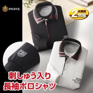 〈パリス・コレクション〉 刺しゅう入り長袖ポロシャツ(2色組)|uushop2
