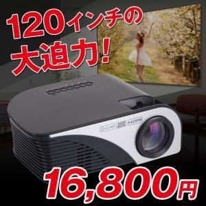 120インチ投影LCDプロジェクター|uushop2