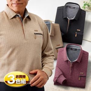 〈シンジア・ピエルッチ〉 ジップアップニットシャツ(3色組)|uushop2