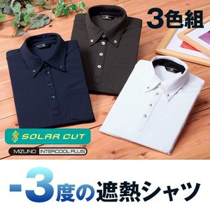 ミズノ・ソーラーカットポロシャツ(3色組)|uushop2