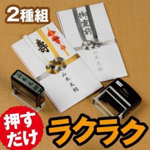 【オーダーメイド】ローリング式・慶弔スタンプ(2種組)...