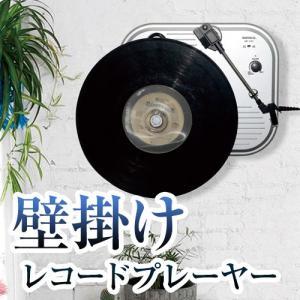 壁掛けレコードプレーヤー|uushop2