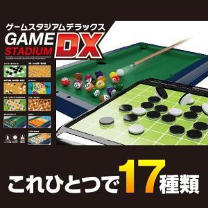 ゲームスタジアムDX|uushop2