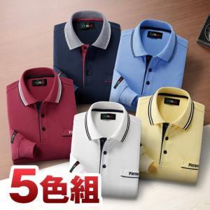 シンジア・ピエルッチ カジュアル長袖ポロシャツ(5色組)|uushop2