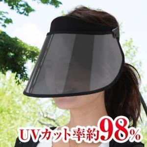 すっぴん日よけバイザー|uushop2