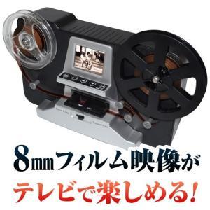 8mmフィルム・デジタルレコーダー|uushop2