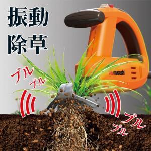 電動雑草抜き機「除草バイブレーター」|uushop2