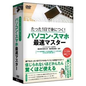 パソコン・スマホ最速マスター(DVD・PCソフトセット)