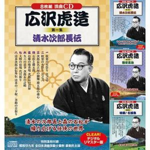 広沢虎造・浪曲CD32枚組